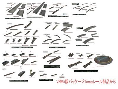 VRM5パッケージ版部品リストTomixレールベスト50B