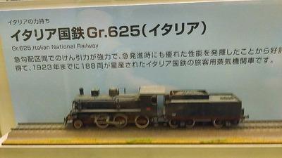 京都鉄道博物館62HOゲージイタリアGr625