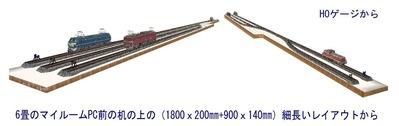 マイレイアウト200x1800+140x900�B