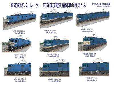 越河レイアウトカメラ切替貨物ヤード6-EF58-137-7