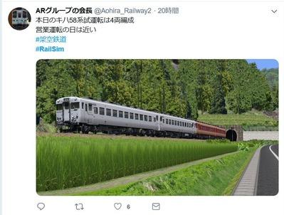 RailSimARグループの会長さんキハ58系11