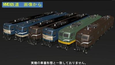 EF58揃い踏みMMD鉄道4