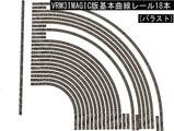 VRM3IMAGIC版カーブレール基本曲線3