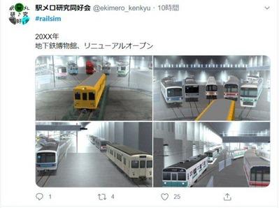 車両博物館RailSim5