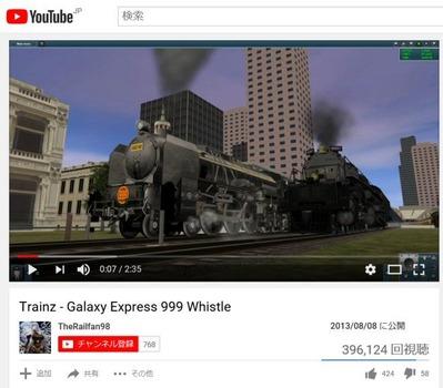trainz 銀河鉄道999-C62-1