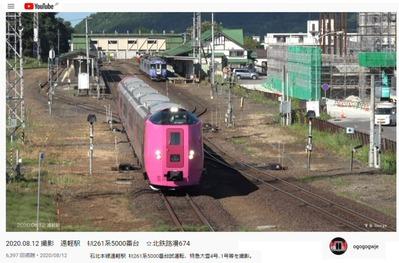 石北本線遠軽駅ogogogwjeさん動画キハ261系5000番台