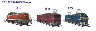 VRM3版EF66・EF81・DE15-2
