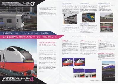 次世代VRM4カタログ2