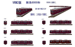 阪急8000形3