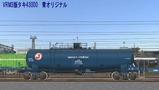 VRM仮想タンク車7
