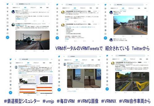鉄道模型シミュレーターTwitter記事1