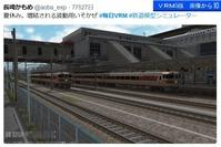長崎カモメ毎日VRM-10