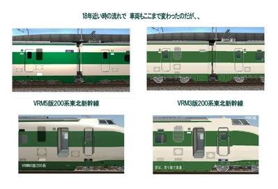 200系新幹線VRMNX対VRM3版B