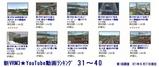 動画リスト31-40