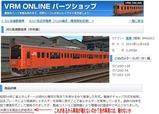 201系オレンジ色VRM5-1