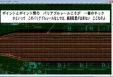 仙急スタジアム寝台特急30.