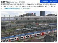 長崎カモメ毎日VRM-2