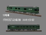 トワイライト24系25形スロネフ25-502