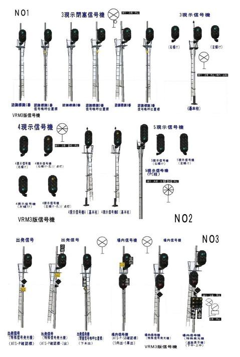 VRM3信号機2