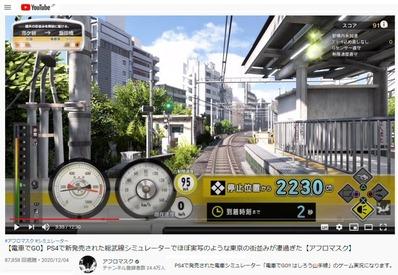 前面展望動画から電車でGOアフロマスク総武線3