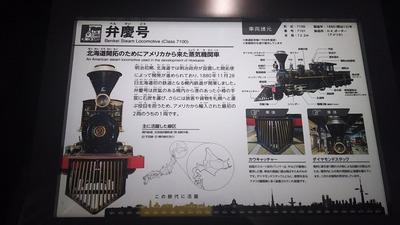 鉄博127−弁慶号機関車説明1
