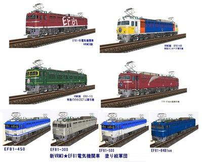 EF81機関車軍団4