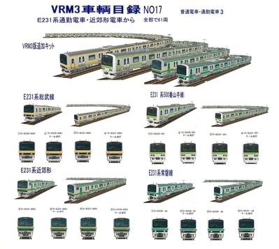 新VRM3車両目録NO17・普通電車・通勤電車A