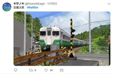 RailSim作者きのさきさんキハ58系東北色5