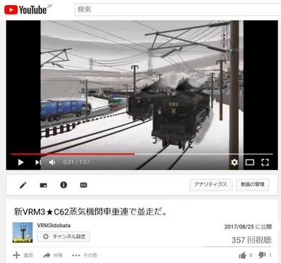 VRM3版C62蒸気機関車重連で並走2017.8