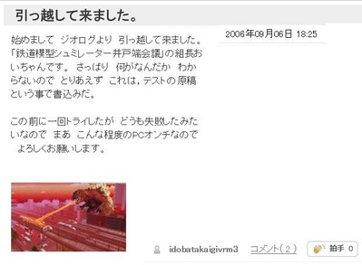 新VRM3の日1記事2006年9月6日