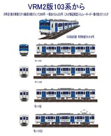 VRM2版103系仙石線うみかぜ号編成5