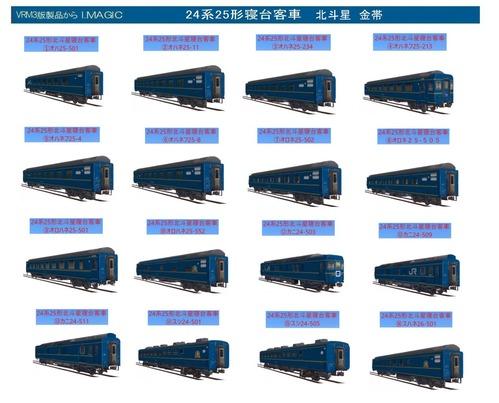 VRM3版24系25形北斗星寝台客車1
