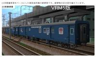 VRM5-10系客車編成4