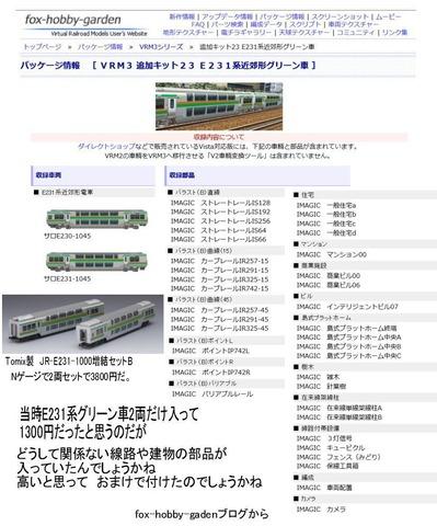 110 E231系近郊型高崎線4