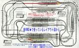 24輌レイアウト配置図1
