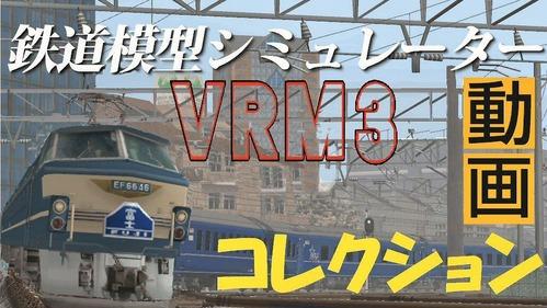 VRM3動画コレクション2-A