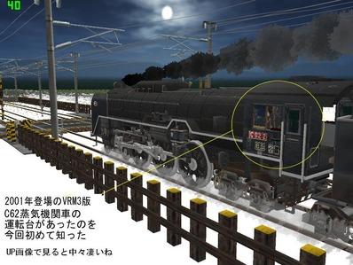 仮想日本海縦幹線雪景色C62-2