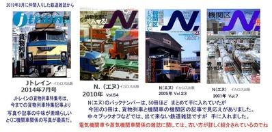 Nエヌ鉄道模型雑誌2018.8.15