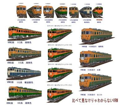 越河レイアウト特急シリーズ19-113系湘南色9