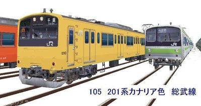 105 201系カナリア色a