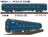 北斗星24系25形4オロネ25-505.
