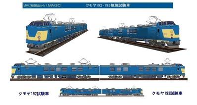 越河レイアウト電車シリーズ113-クモヤ192検測試験車A