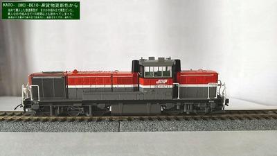 KATOーDE10(HO)JR貨物更新色17