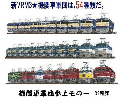 新VRM3★機関車軍団 電気機関車編1