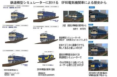 越河レイアウト夜汽車シリーズ14-EF65-500富士8