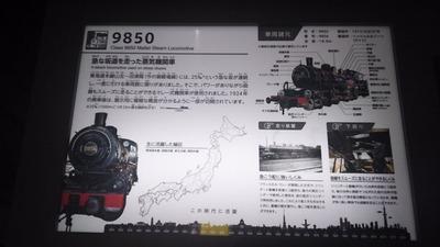 鉄博126−9850機関車説明1