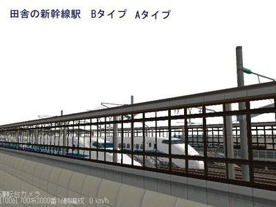 田舎の新幹線駅Bタイプ10