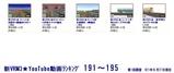 動画リスト191-195