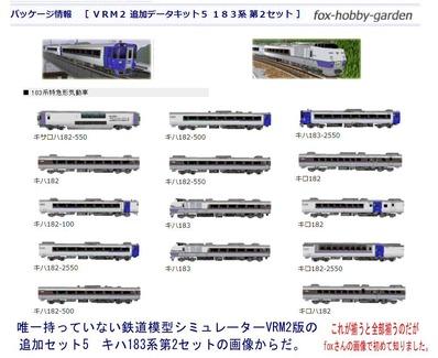 キハ183系国鉄色B-VRM2版セット2画像から