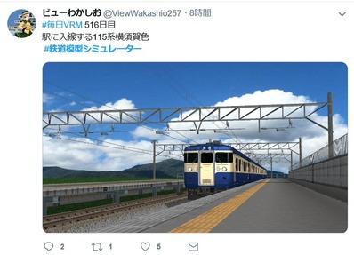 VRM5 ビューわかしお-2